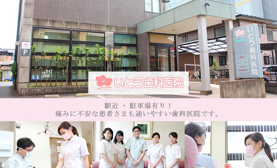 駅近・駐車場有り!痛みに不安な患者さまも通いやすい歯科医院です。