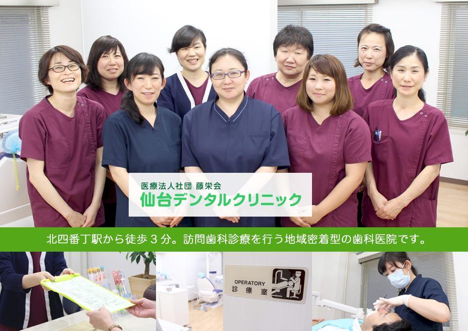 北四番丁駅から徒歩3分。訪問歯科診療を行う地域密着型の歯科医院です。