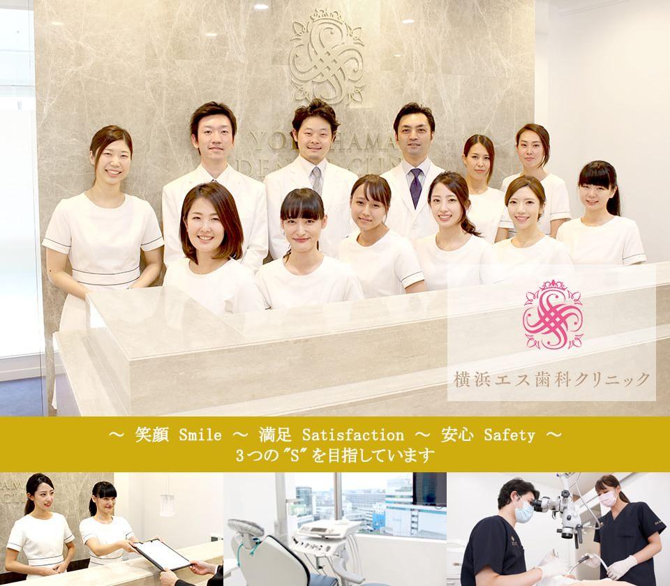 ~ 笑顔 Smile ~ 満足 Satisfaction ~ 安心 Safety ~横浜そごうの9階で、3つのSを提供します