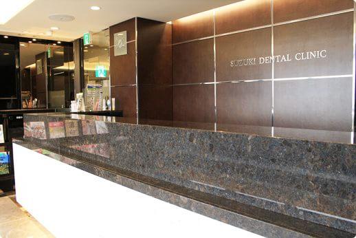 鈴木歯科医院|医院写真 1