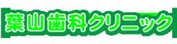 葉山歯科クリニック