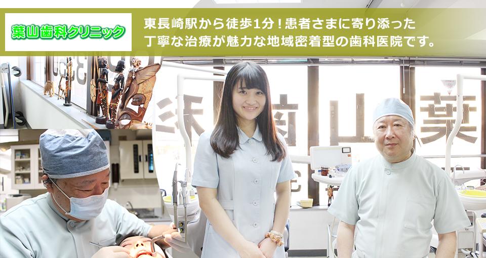 東長崎駅から徒歩1分!患者さまに寄り添った 丁寧な治療が魅力な地域密着型の歯科医院です。