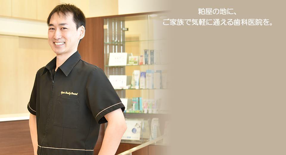 粕谷の地に、ご家族で気軽に通える歯科医院を。