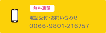 お電話で予約
