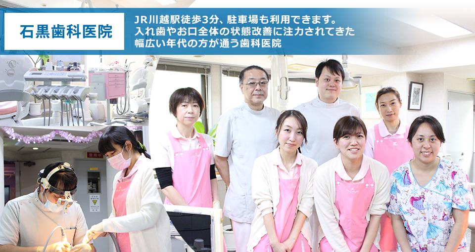 JR川越駅徒歩3分、駐車場も利用できます。入れ歯やお口全体の状態改善に注力した幅広い年代の方が通う歯科医院