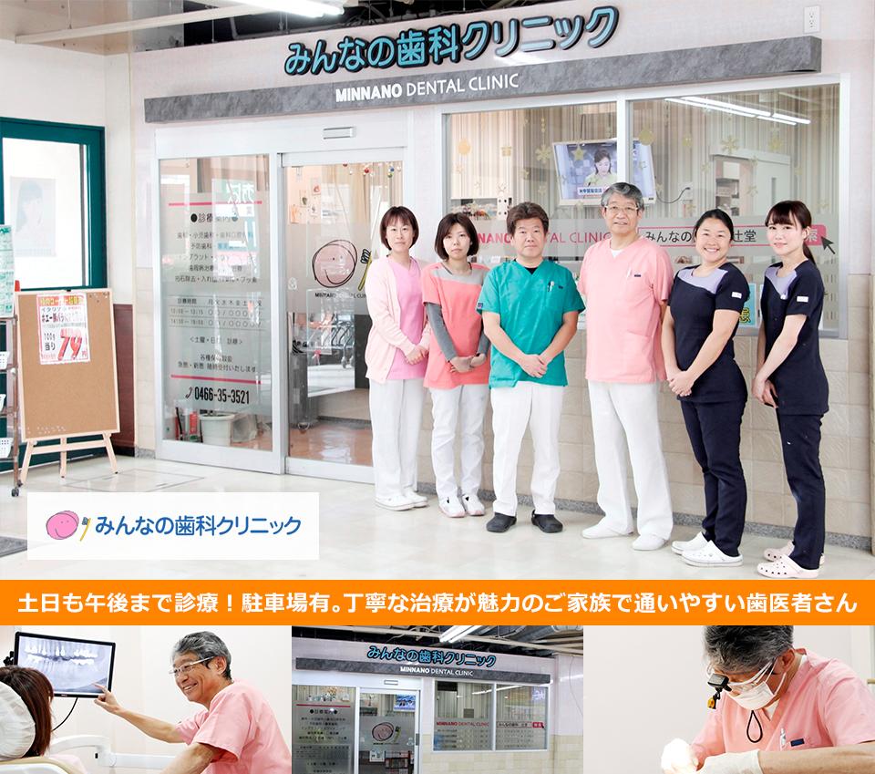 土日も午後まで診療!駐車場有。丁寧な治療が魅力のご家族で通いやすい歯医者さん