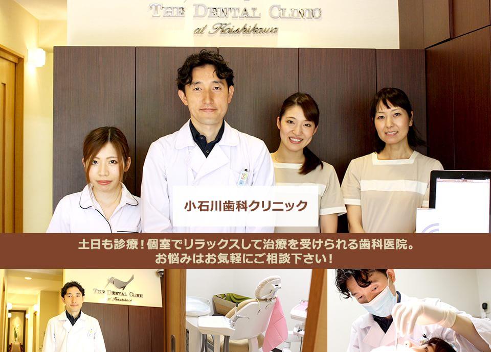 土日も診療!個室でリラックスして治療を受けられる歯科医院。お悩みはお気軽にご相談下さい!