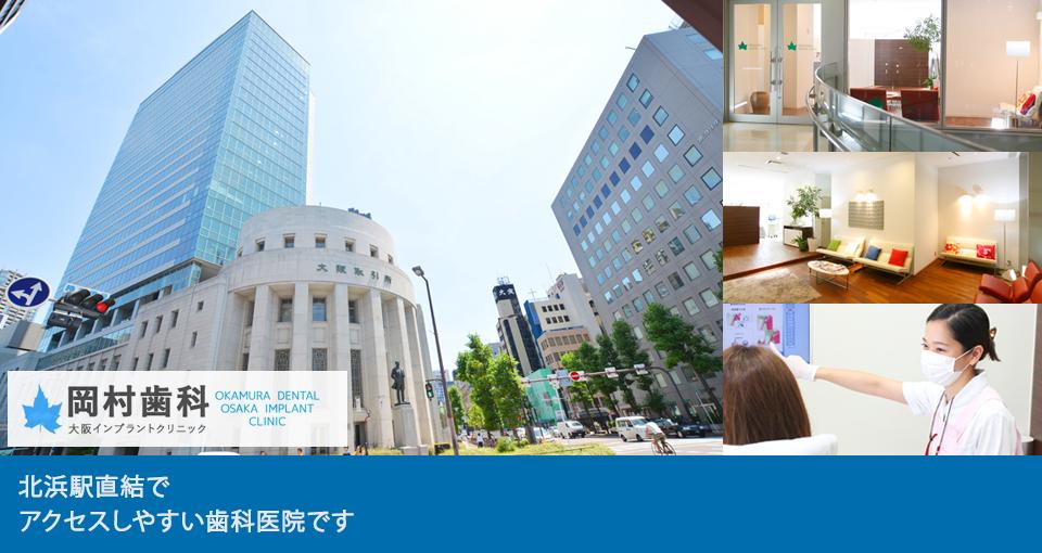 ベテラン医師が在籍!北浜駅直結でアクセスしやすい歯科医院です