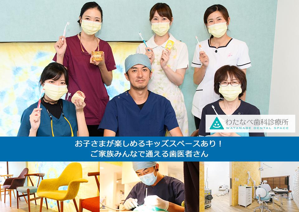 お子さまが楽しめるキッズスペースあり!ご家族みんなで通える歯医者さん
