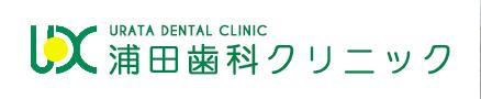 浦田歯科クリニック
