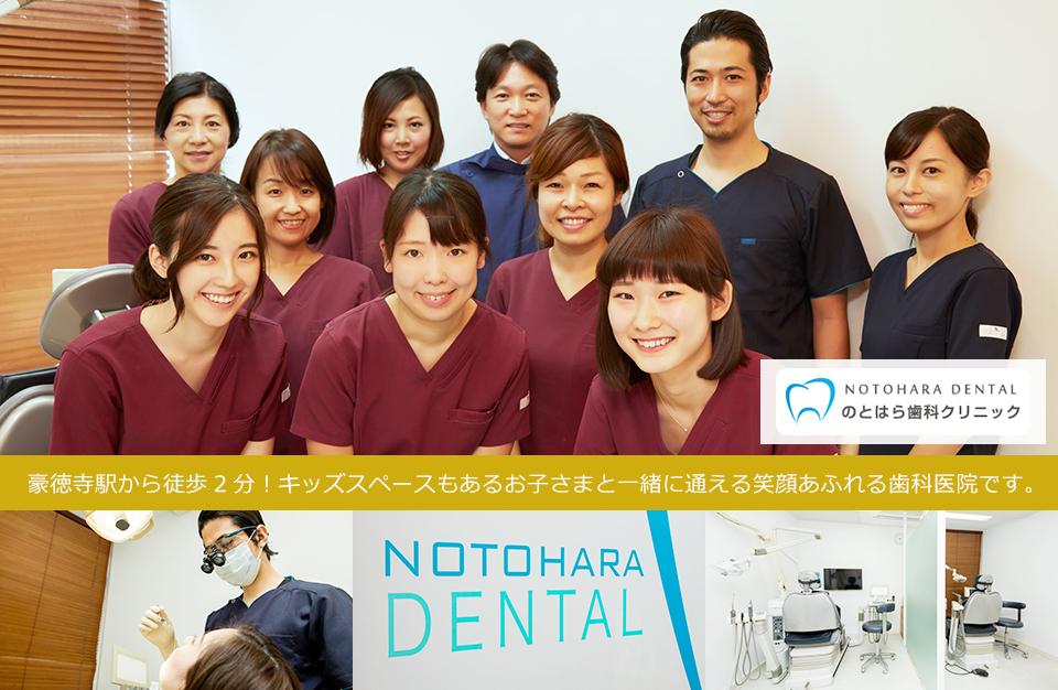 豪徳寺駅から徒歩2分!キッズスペースもあるお子さまと一緒に通える笑顔あふれる歯科医院です。