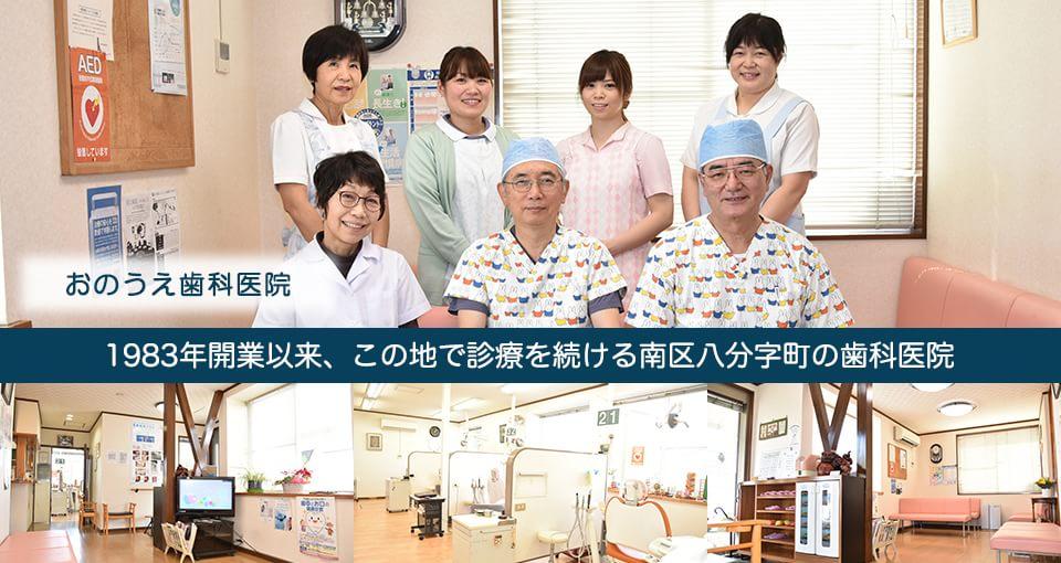 1983年開業以来、長くこの地で診療を続ける南区八分字町の歯科医院