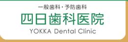 四日歯科医院