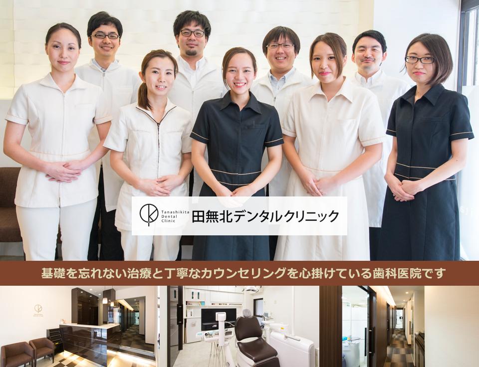 基礎を忘れない治療と丁寧なカウンセリングを心掛けている歯科医院です