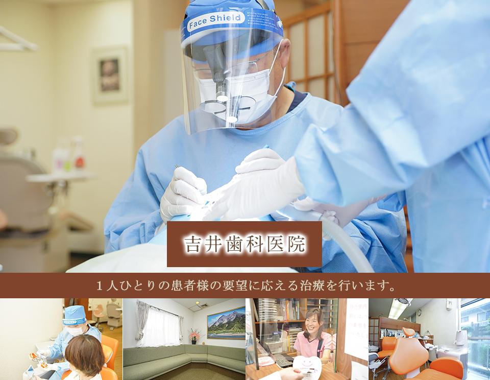 一人ひとりの患者様の要望に応える治療を行います。