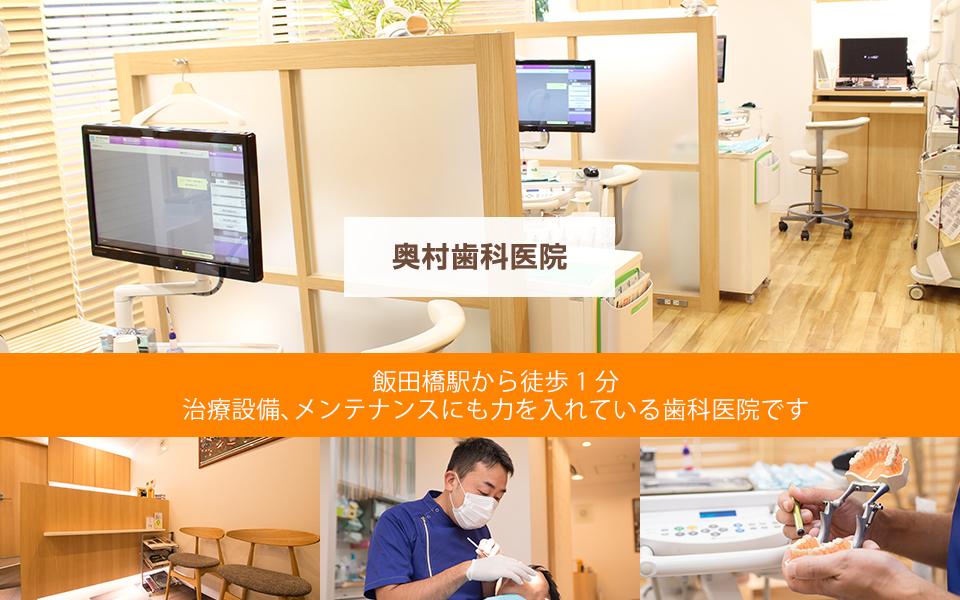 飯田橋駅から徒歩1分 治療設備、メンテナンスにも力を入れている歯科医院です