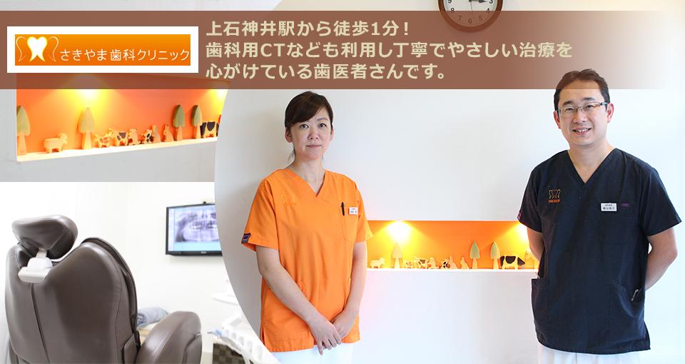 上石神井駅から徒歩1分!丁寧でやさしい治療と歯科用CTなどの設備も充実している歯医者さんです。
