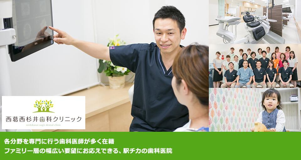 各分野を専門に行う歯科医師が多く在籍 ファミリー層の幅広い要望にお応えできる、駅チカの歯科医院