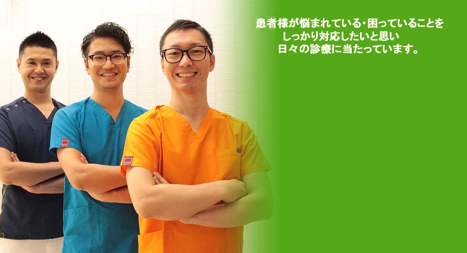 患者様が悩まれている・困っていることを適切な治療で治したいと思い日々の診療に当たっています。