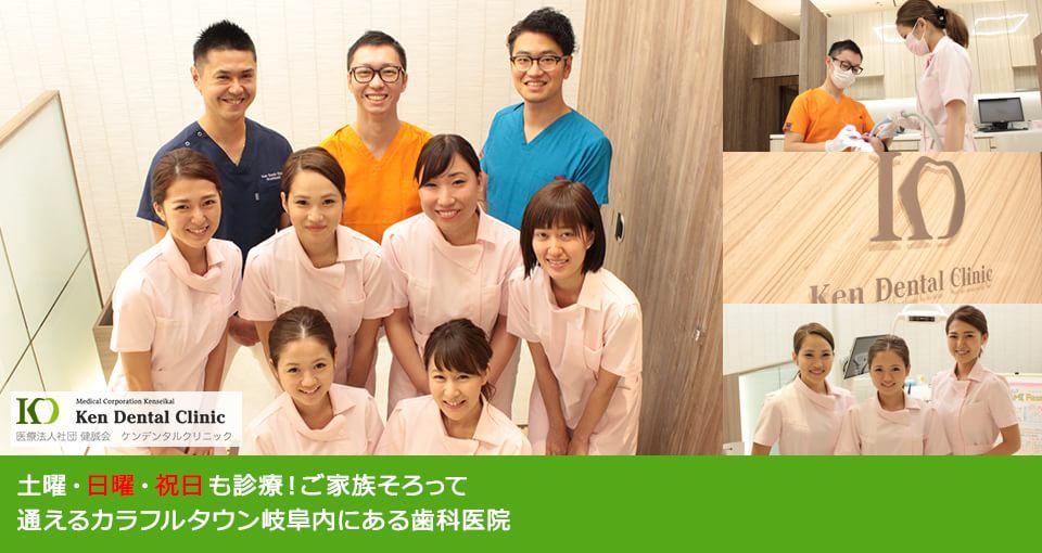 土曜・日曜・祝日も診療!ご家族そろって通えるカラフルタウン岐阜内にある歯科医院