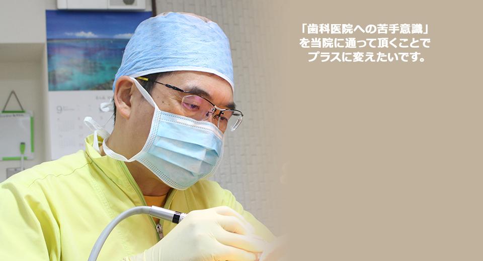 「歯科医院への苦手意識」を当院に通って頂くことでプラスに変えたいです。