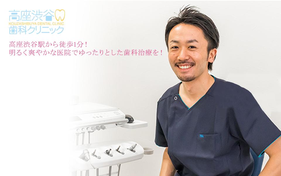 高座渋谷駅から徒歩1分!明るく爽やかな医院でゆったりとした歯科治療を!