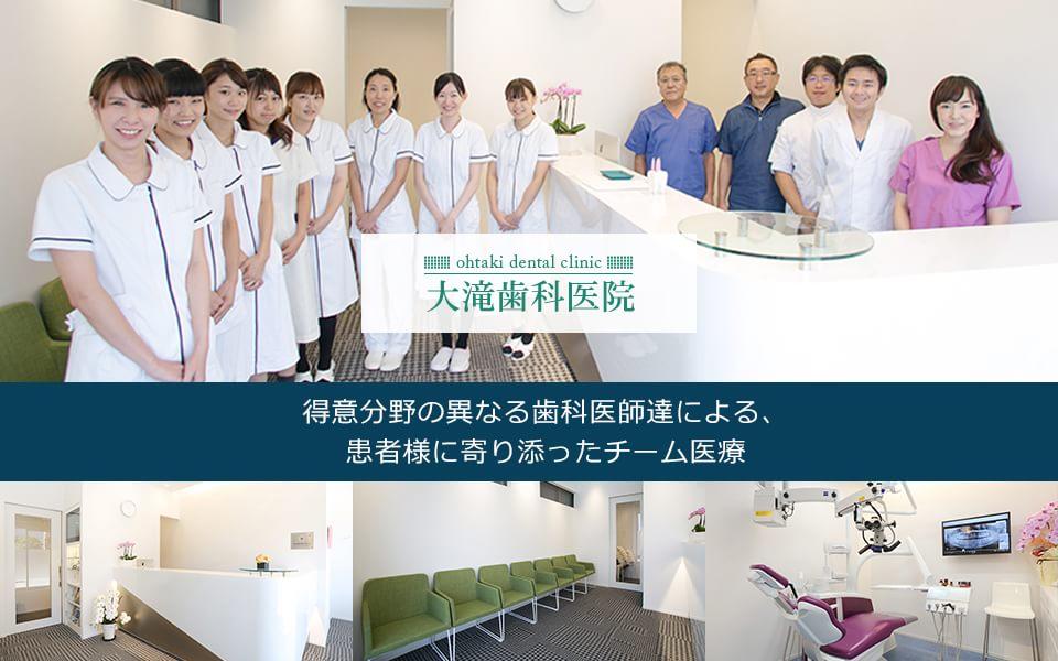 各専門分野に精通した歯科医師による、患者さまに寄り添ったチーム医療をご提供