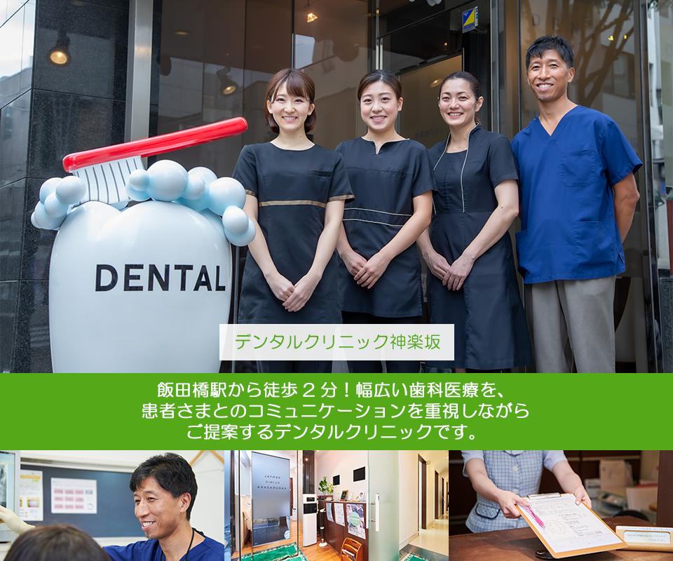 飯田橋駅から徒歩2分!託児室も用意している神楽坂のデンタルクリニックです。