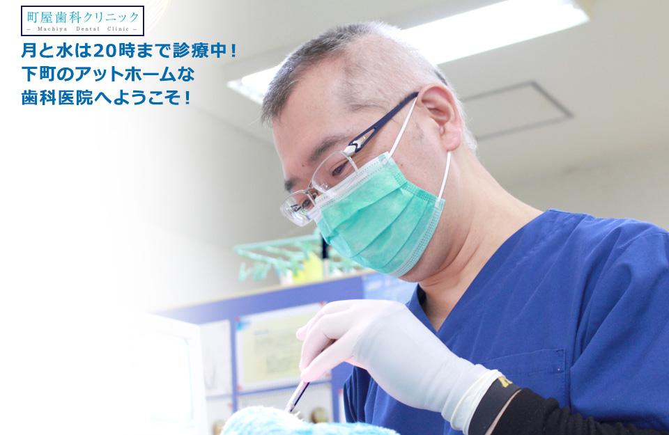 平日は21時まで診療中!下町のアットホームな歯科医院へようこそ!
