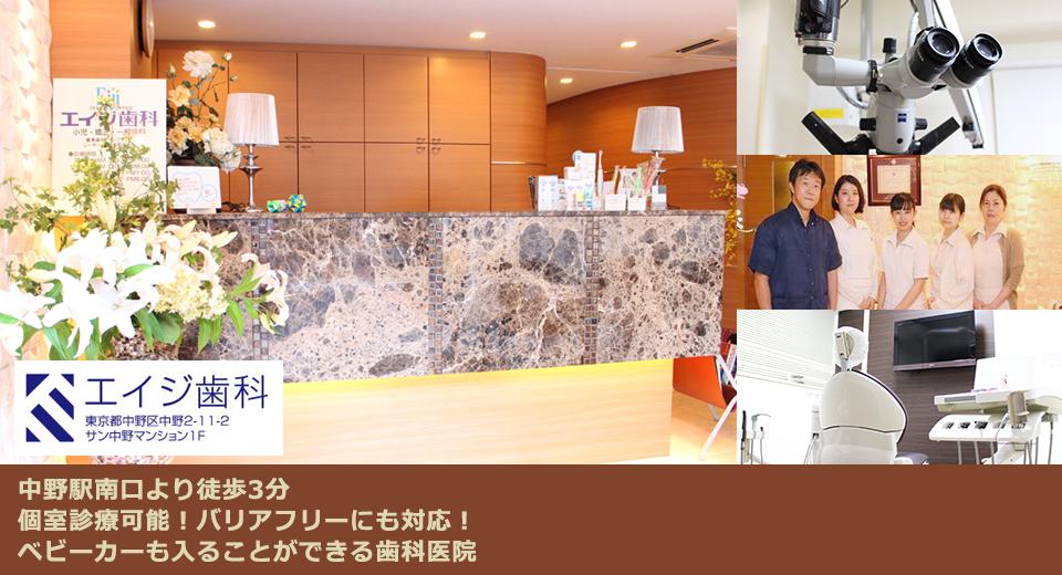 中野駅南口より徒歩3分、個室診療可能!バリアフリーにも対応!ベビーカーも入ることができる歯科医院
