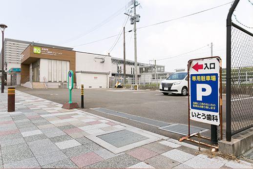 当院は駐車場を設置しておりますのでお車でもお越しいただけます。