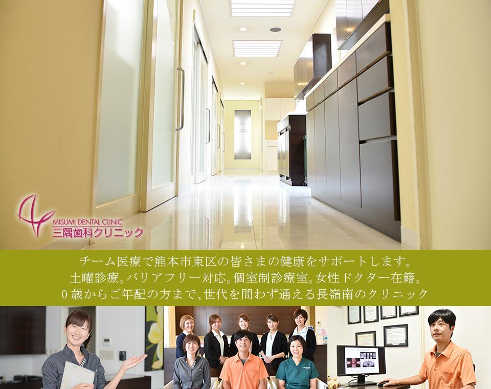 チーム医療で熊本市東区の皆さまに健康をサポートします。土曜診療。バリアフリー対応。個室制診療室。女性ドクター在籍。0歳からご年配の方まで、世代を問わず通える長嶺南のクリニック
