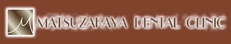 マツザカヤデンタルクリニック
