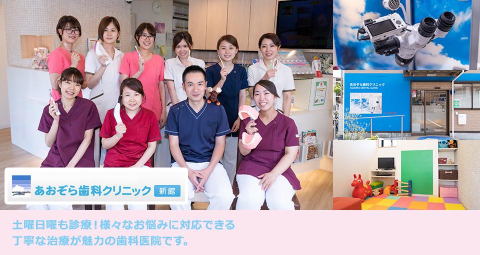 土曜日曜も診療!様々なお悩みに対応できる丁寧な治療が魅力の歯科医院です。