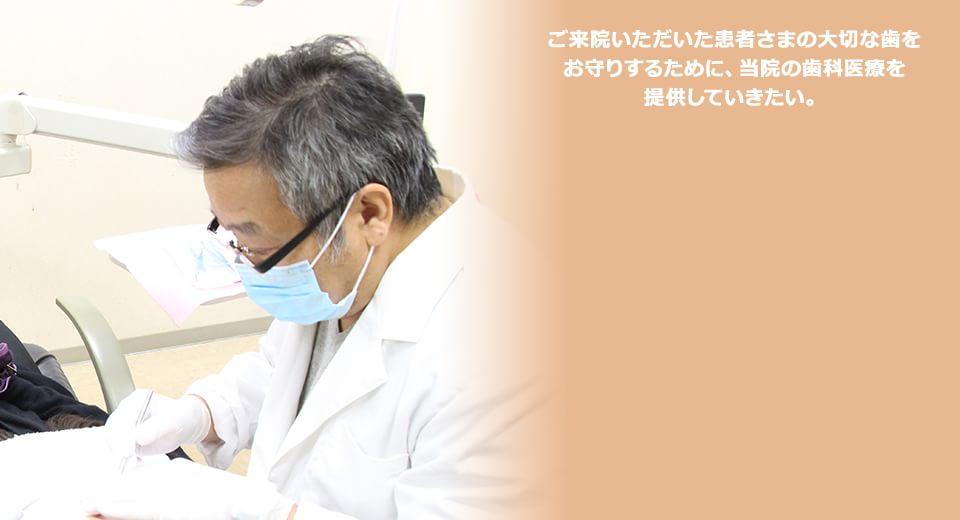ご来院いただいた患者さまの大切な歯を一本も減らさないように、当院の歯科医療を提供していきたい。