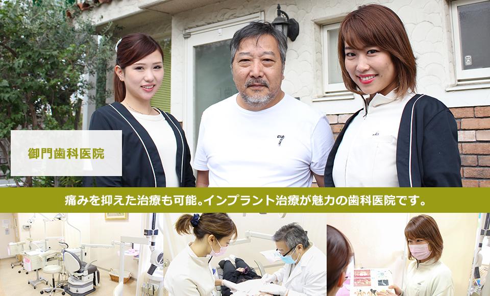 痛みを抑えた治療も可能。インプラント治療が魅力の歯科医院です。