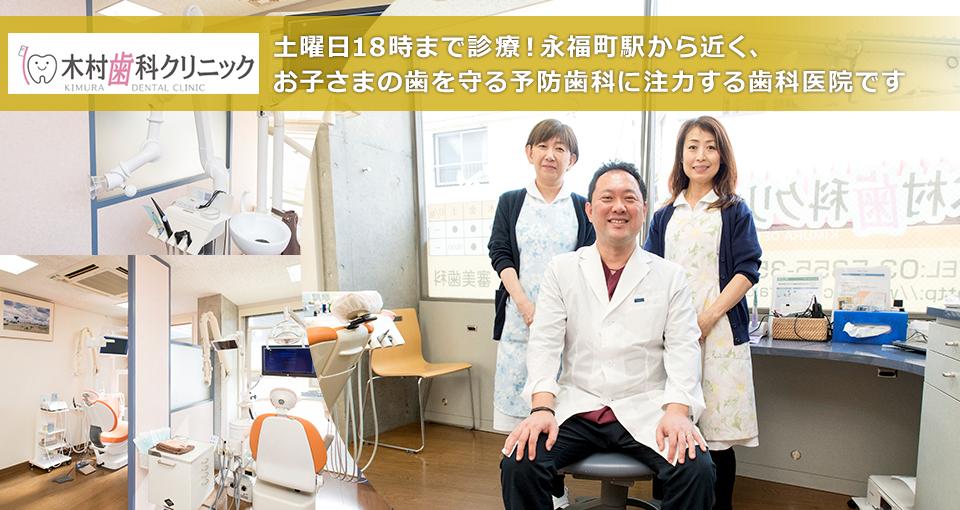 土曜日18時まで診療!永福町駅から近く、お子さまの歯を守る予防歯科に注力する歯科医院です