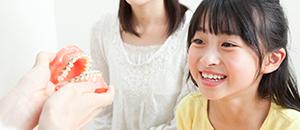 ~小児歯科・小児矯正~将来の歯並びは子どもの時のケアが大切です