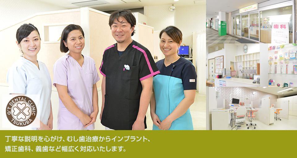 丁寧な説明を心がけ、むし歯治療からインプラント、矯正歯科、義歯など幅広く対応いたします。