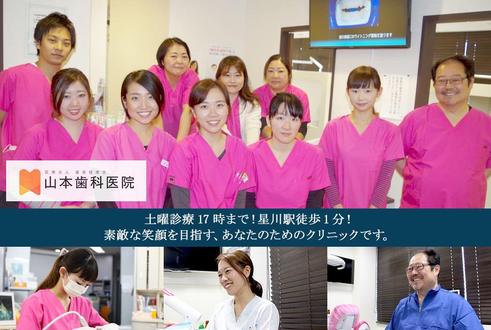 星川駅改札の目の前!素敵な笑顔を目指す、あなたのためのオフィスです。