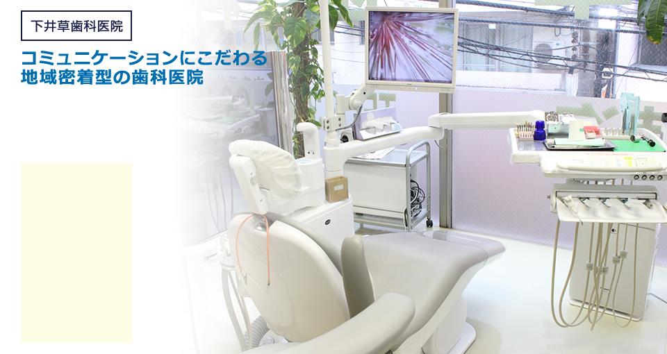 コミュニケーションにこだわる地域密着型の歯科医院