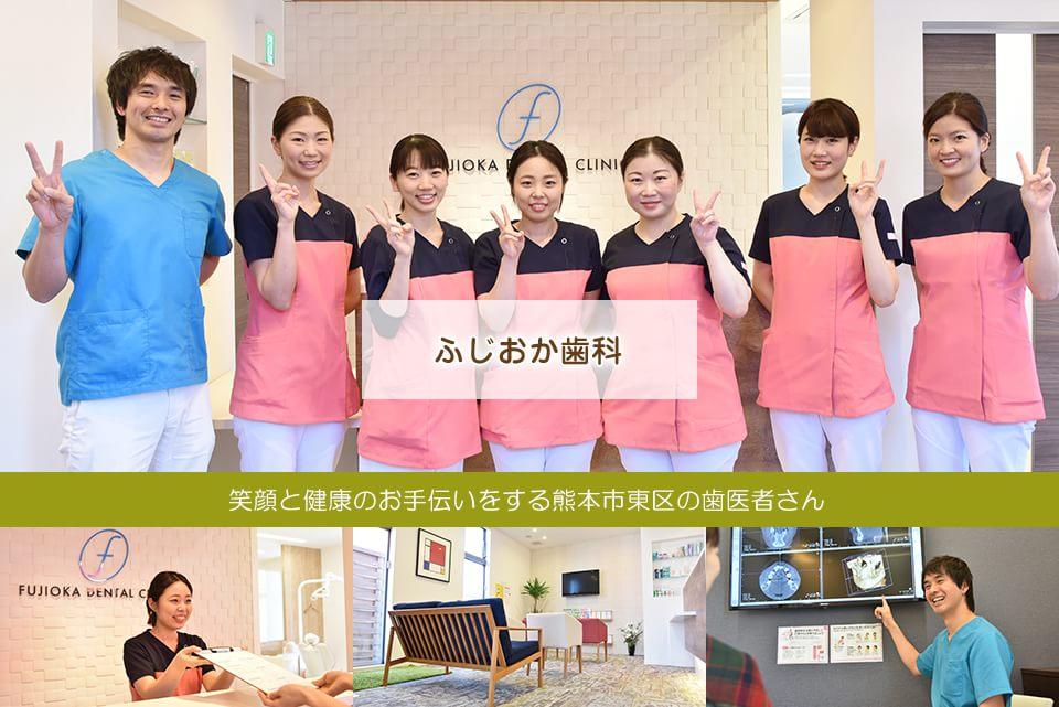 笑顔と健康のお手伝いをする熊本市東区の歯医者さん