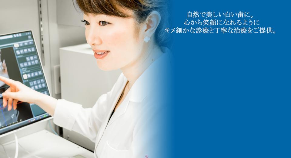 自然で美しい白い歯に。心から笑顔になれるようにキメ細かな診療と丁寧な治療をご提供。