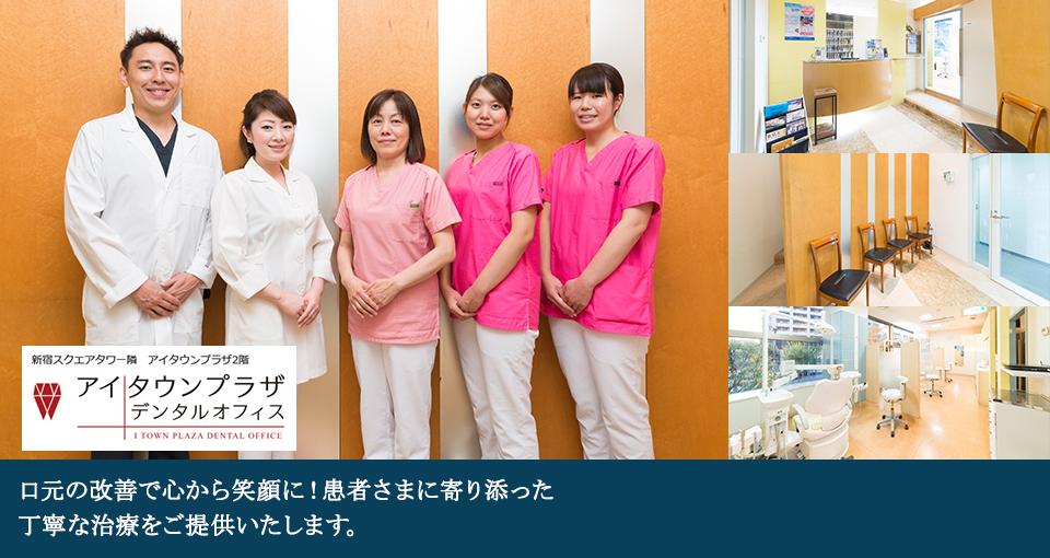 口元の改善で心から笑顔に!患者さまに寄り添った丁寧で精密な治療をご提供いたします。