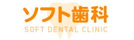 ソフト歯科