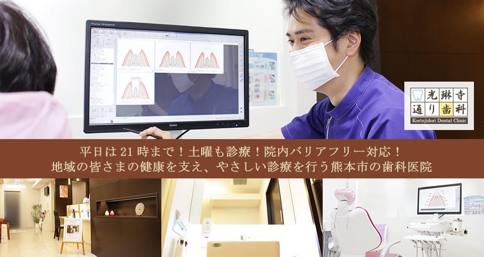 平日は21時まで!土曜も診療!院内バリアフリー対応!地域の皆さまの健康を支え、やさしい診療を行う熊本市の歯科医院