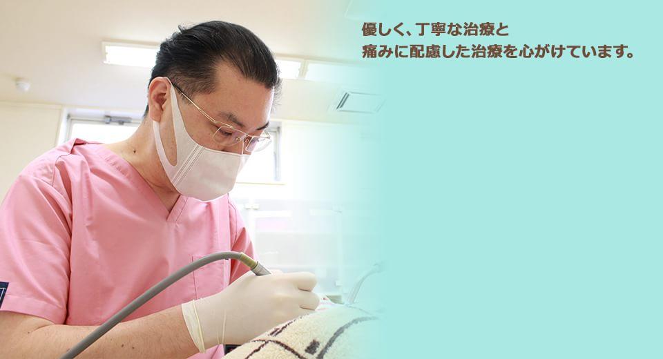 優しく、丁寧な治療と、痛みに配慮した治療を心がけています。