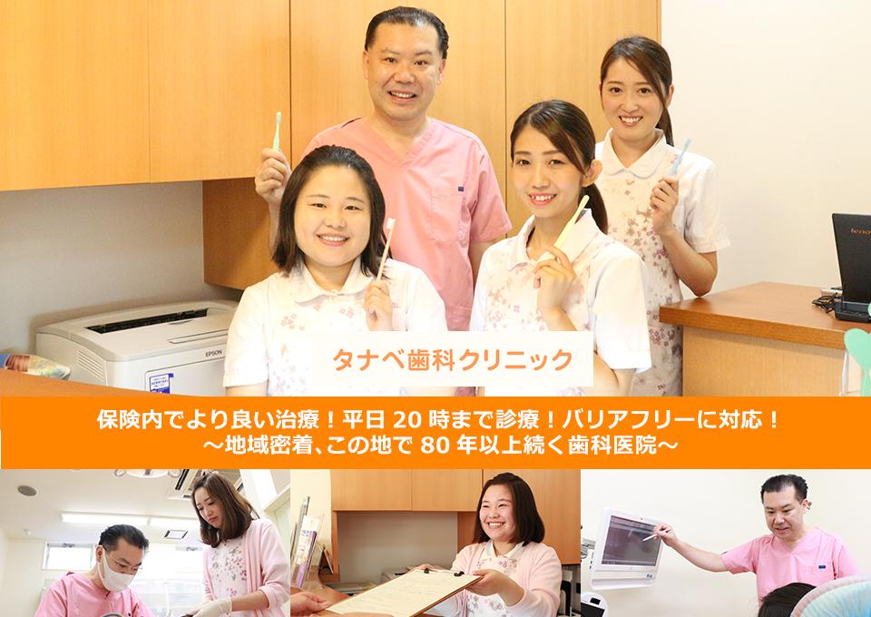 保険内でより良い治療!平日20時まで診療!バリアフリーに対応!~地域密着、この地で80年以上続く歯科医院~