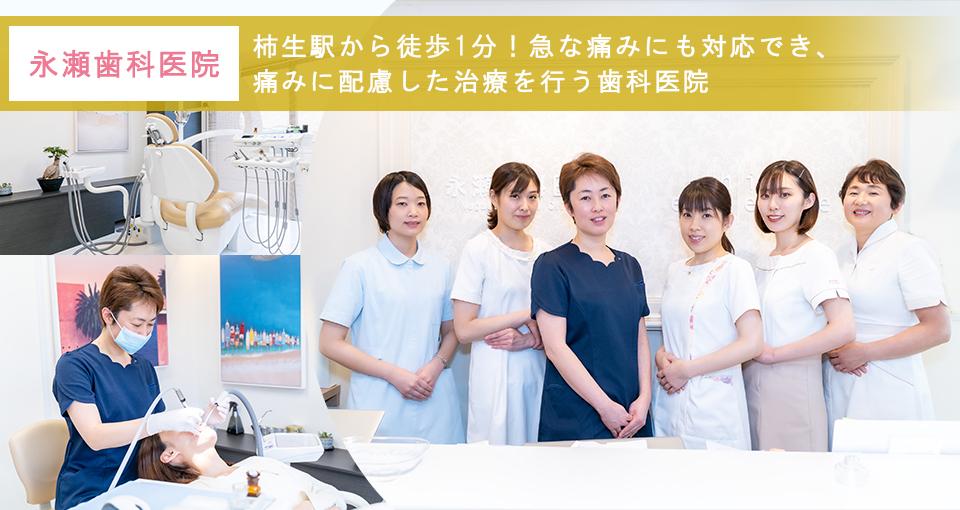 柿生駅から徒歩1分!急な痛みにも対応でき、痛みに配慮した治療を行う歯科医院