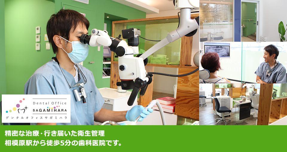 精密な治療・行き届いた衛生管理相模原駅から徒歩5分の歯科医院です。